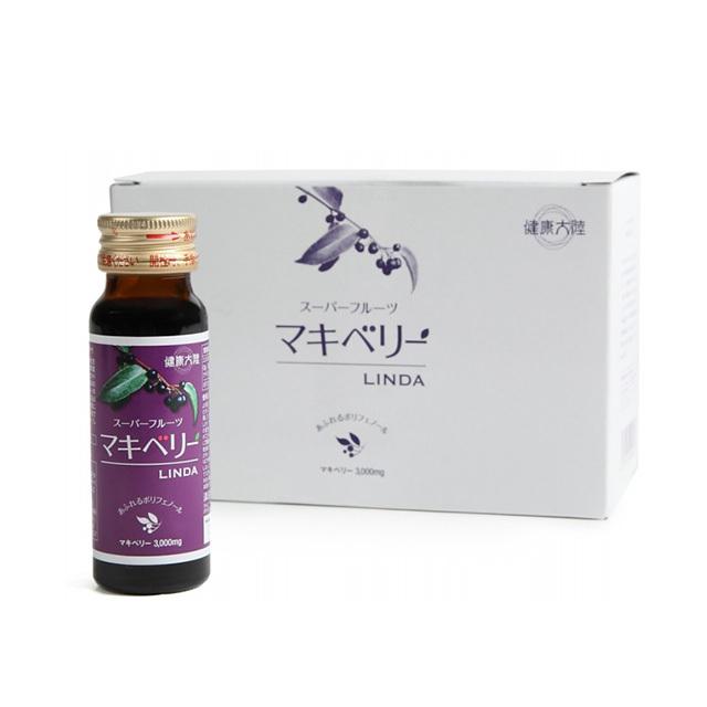スーパーフルーツマキベリードリンクLINDA 【2箱セット】