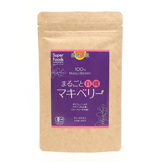まるごと有機マキベリー 【3袋セット】