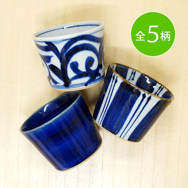 【和食器通販ショップ 藍土な休日】波佐見焼 敏彩窯 染付そば猪口セット(5個)