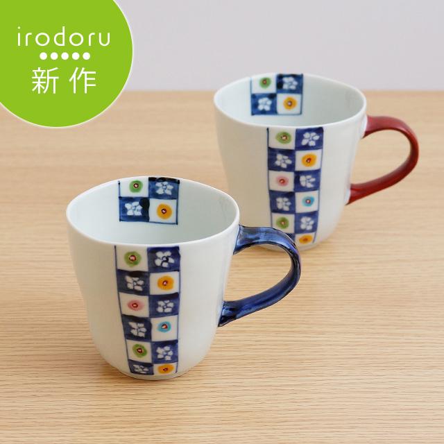 有田焼 皓洋窯 つたう irodoru イロドル マグカップ カップ 染錦 市松 【和食器通販ショップ 藍土な休日】