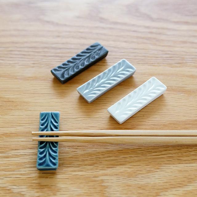 和食器 有田焼 通販 藍土な休日 藍土 翔芳窯 波佐見焼 レスト 箸置き