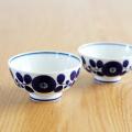 和食器 通販 藍土 藍土な休日 波佐見焼 白山陶器 ブルーム 北欧 お茶碗 ちゃわん