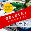 【藍土な福箱】有田焼創業401年スタート!「スペシャル迎春セット」(限定1組)