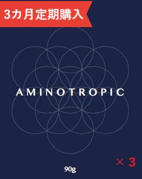 AminoTropic(コラーゲンサポート) 3箱セット【定期購入】【送料無料】【3ヵ月継続必須】