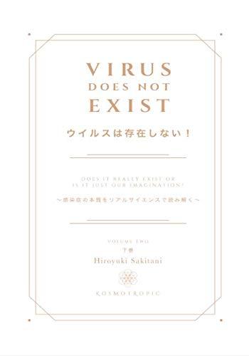 書籍 『ウイルスは存在しない!下巻』【送料無料】【同梱不可】【カード決済限定】