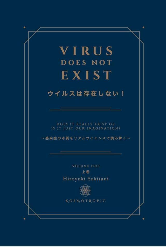 書籍 『ウイルスは存在しない!上巻』【その他商品と同梱可】