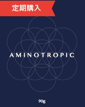 AminoTropic(コラーゲンサポート) 【定期購入】【送料半額(500円)】【6ヵ月以上継続必須】