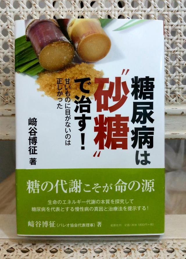 書籍「糖尿病は砂糖で治す」