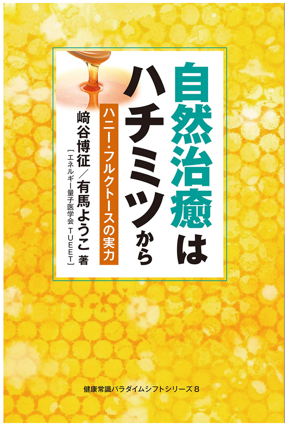 書籍 「自然治癒はハチミツから」