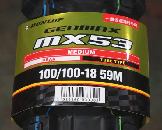 ダンロップ MX53 100/100-18 59M