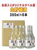 名前入りオリジナルラベル酒 生貯蔵酒 300ml×6本