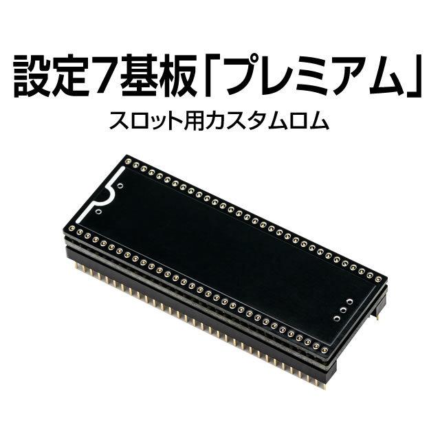 設定7基板「プレミアム」【単品販売可】
