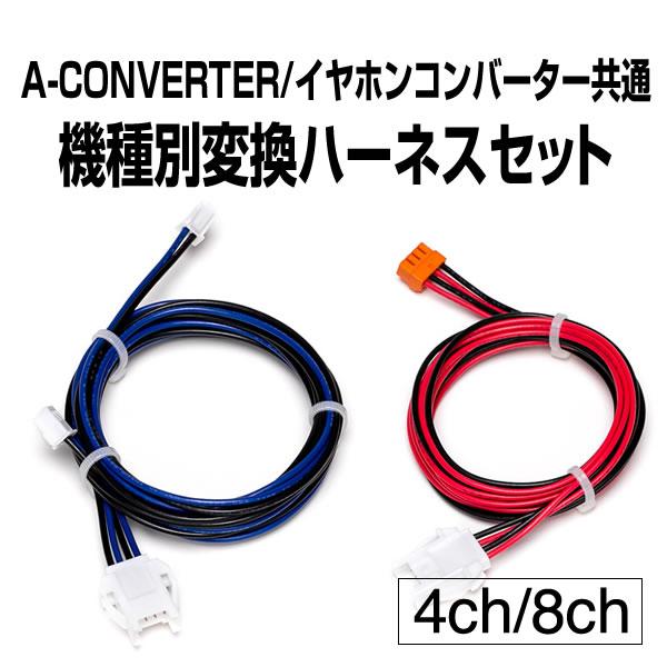 A-コンバーター/イヤホンコンバーター機種別変換ハーネスセット(4ch/8ch)