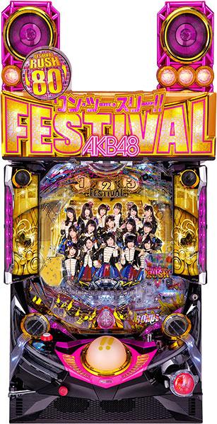 ぱちんこ AKB-48 ワン・ツー・スリー!! フェスティバル