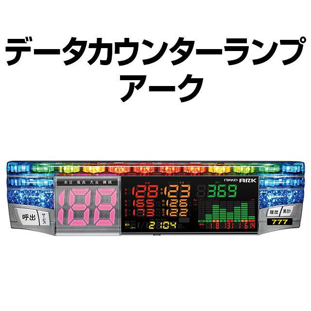 【スロット用】データカウンターランプ 日恵製作所 アーク