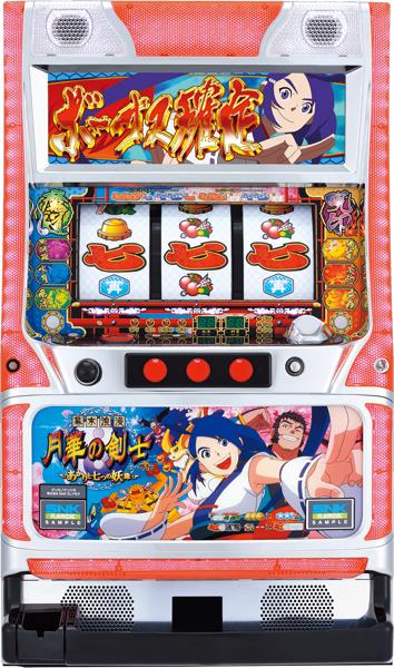 SNKプレイモア 幕末浪漫 月華の剣士外伝~あかりと七つの妖珠~ 中古パチスロ実機
