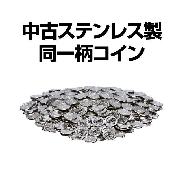 中古ステンレス製 同一柄コイン500枚 25パイ