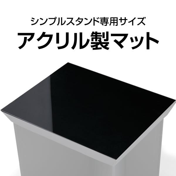 シンプルスタンド アクリル製マット(シンプルスタンド専用サイズ)