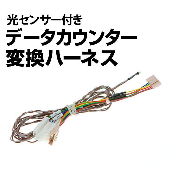 光センサー付き データカウンター変換ハーネス 【A-COUNTER・ART・ART+専用】