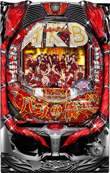 京楽 ぱちんこAKB48 バラの儀式 中古パチンコ実機