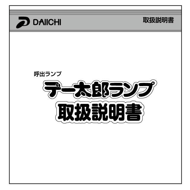 データカウンター説明書 大一電機産業(デー太郎ランプシリーズ)