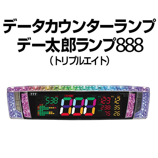 【中古】【パチンコ用】デー太郎ランプ888(トリプルエイト) 【大型表示・LED照明・フルカラー7セグ搭載】