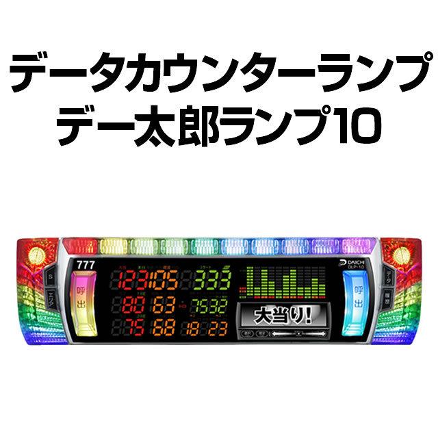 【中古】【パチンコ用】デー太郎ランプ10【タッチパネル・スランプグラフ機能搭載】