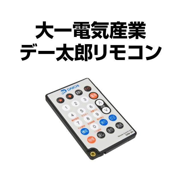 【新品】大一電気産業 デー太郎リモコン