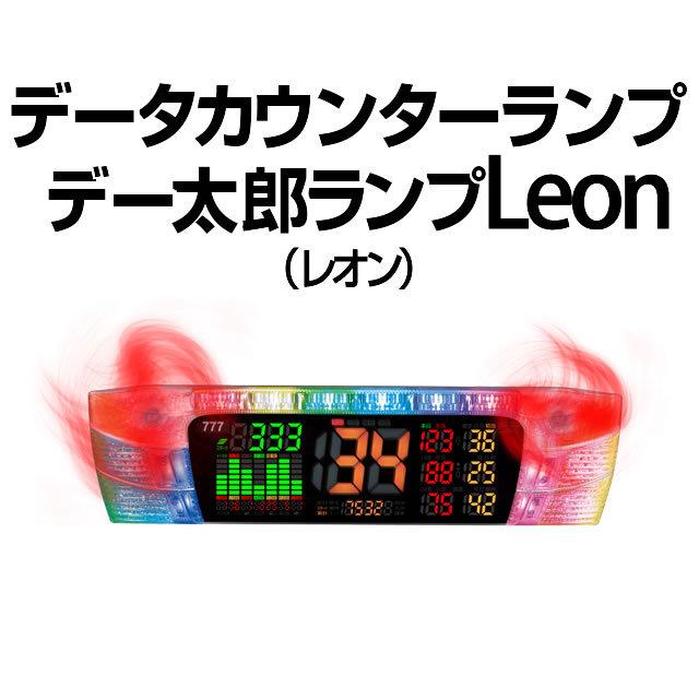 【中古】【パチスロ用】デー太郎ランプLeon(レオン)【差枚数・ART機能・3Dフルカラー7セグ搭載】
