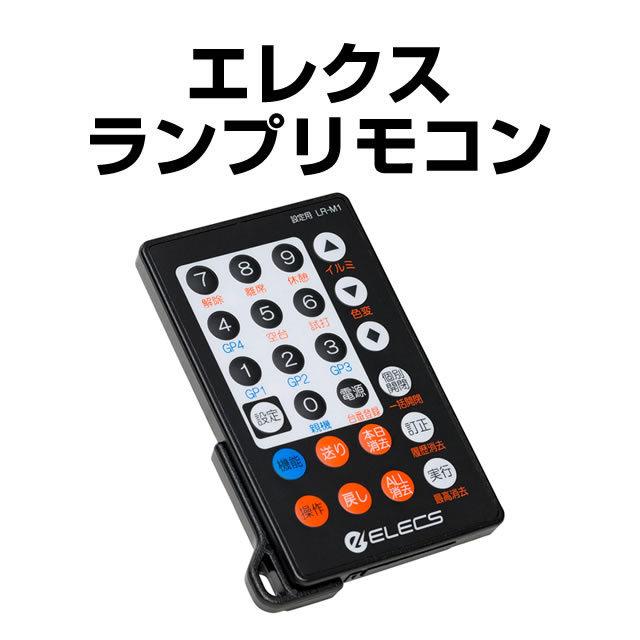 【スロット用】エレクスランプリモコン 【新品】