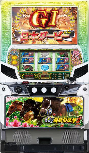 コナミアミューズメント GI優駿倶楽部2 中古パチスロ実機