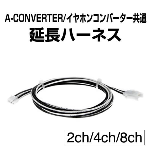 A-コンバーター/イヤホンコンバーター 延長ハーネス 【100cm】