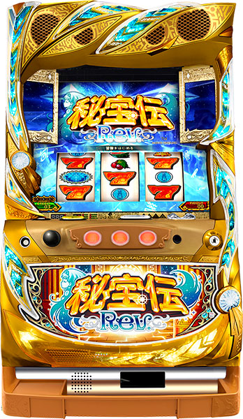 サボハニ 秘宝伝Rev. 中古パチスロ実機