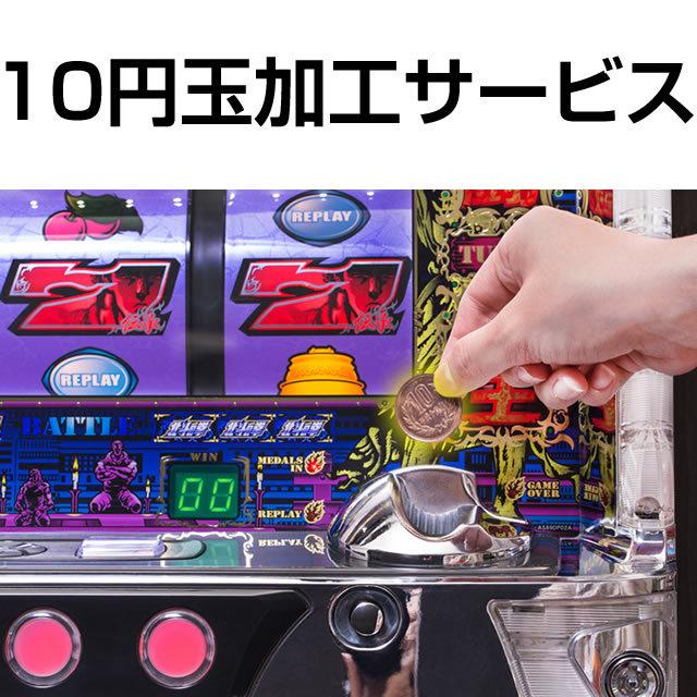 10円玉加工サービス【これぞパチスロ貯金箱!10円玉で遊べるようになります!】