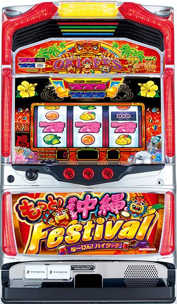 パイオニア もっと!沖縄フェスティバル-30 中古パチスロ実機