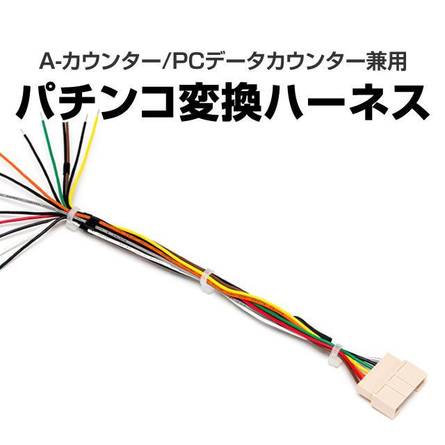 パチンコ接続用変換ハーネス【A-カウンター・PCデータカウンター兼用】
