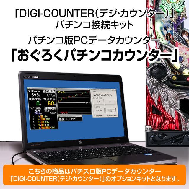 パチンコ版PCデータカウンター「おぐろくパチンコカウンター」 (PCモニターでデータが見れる!ニコ生にも最適!)
