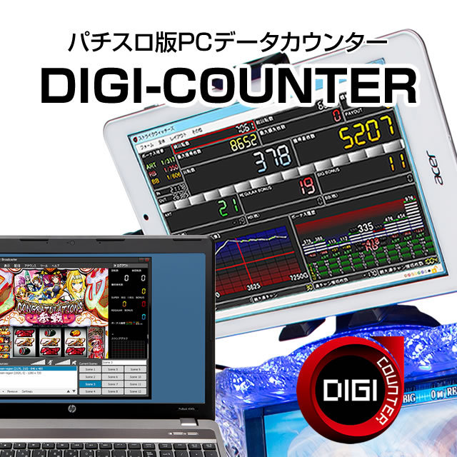 パチスロ版PCデータカウンター「DIGI-COUNTER」を利用できるようになるオプションキット 【こちらを利用するにはおぐろくパチンコカウンターが必要です】