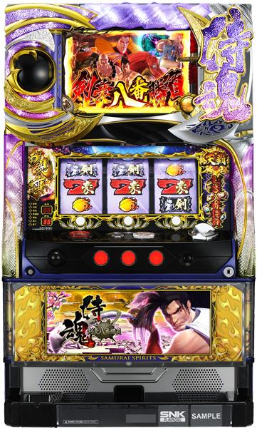 SNKプレイモア サムライスピリッツ~剣豪八番勝負~ 中古パチスロ実機