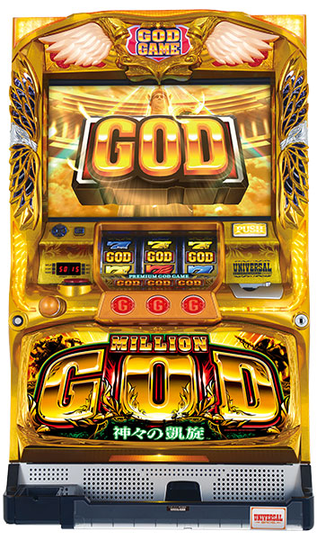 【限定スペシャル価格】ユニバーサルブロス ミリオンゴッド-神々の凱旋- 中古パチスロ実機