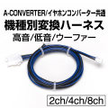 A-コンバーター/イヤホンコンバーター機種別 単品変換ハーネス 高音用/低音用(2ch/4ch/8ch)