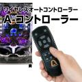 A-コントローラー 【ワイヤレス/自動回転/高速消化/チャンスオート可変型】