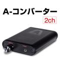 A-コンバーター [2ch] アルミボディーで質感、剛性感が大幅アップ!! 【深夜でも大音量で楽しめます!】