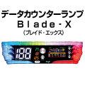 【スロット用】【新品】データカウンターランプ Blade‐X(ブレイド‐エックス)【ART機能・フルカラー液晶搭載】