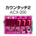 カウンタッチ2  ACX-200
