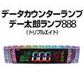 【パチンコ用】デー太郎ランプ888(トリプルエイト) 【大型表示・LED照明・フルカラー7セグ搭載】