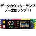 【中古 パチスロ用】デー太郎ランプ11【タッチパネル・差枚数・ART機能・スランプグラフ機能・子役カウンター機能搭載】