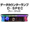 【パチンコ用】データカウンターランプ D‐SPEC【ディースペック】