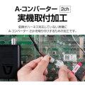 A-コンバーター2ch 実機取付加工【A-コンバーター2chでハーネスが対応していないお客様向け】
