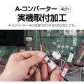 A-コンバーター4ch 実機取付加工【A-コンバーター4chでハーネスが対応していないお客様向け/2chでも使用可能】